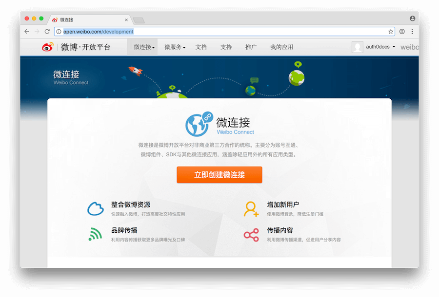 Weibo Development Page